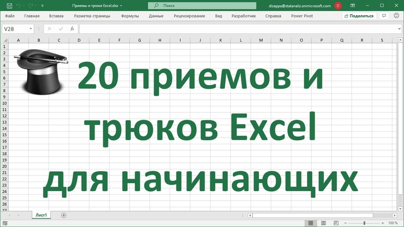 20 приемов и трюков MS Excel для начинающих