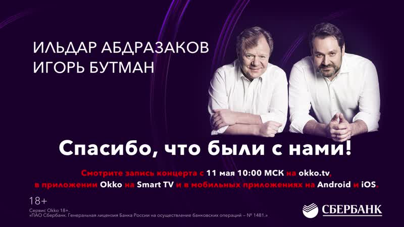 Онлайн концерт Игоря Бутмана и Ильдара Абдразакова в Okko