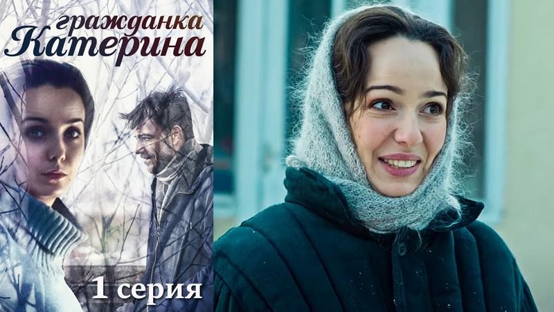 Гражданка Катерина 1 серия 2015