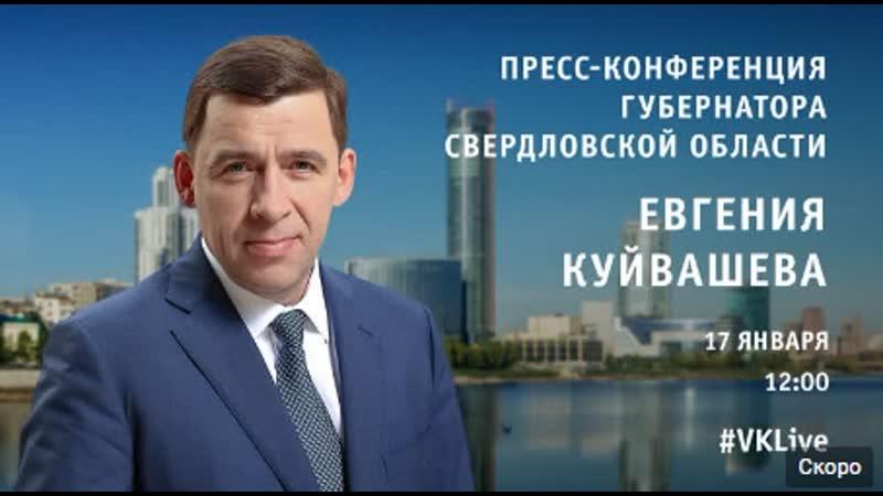 Пресс конференция губернатора Е. Куйвашева