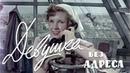 Девушка без адреса комедия, реж. Эльдар Рязанов, 1957 г.
