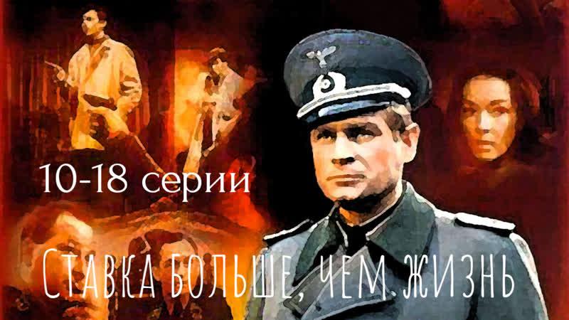 Ставка больше чем жизнь 10 18 серии из 18 драма военный Польша 1967 1968