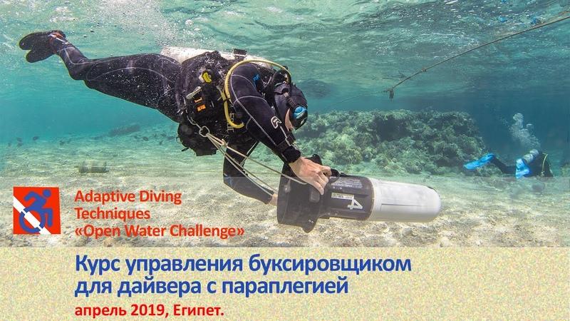 Курс управления подводным буксировщиком DPV для дайвера с параплегией