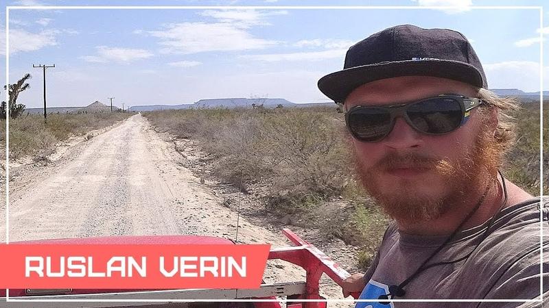 Один в Пустыне Путешествие по Северной Америке 31