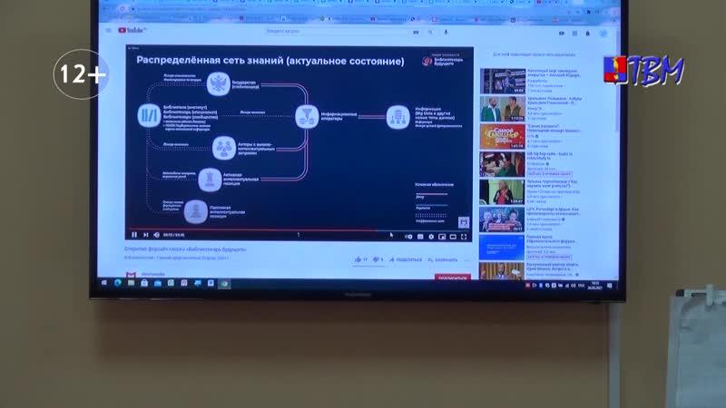 Библиотекарь будущего Мончегорцы приняли участие во всероссийской форсайт сессии