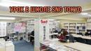 Урок в школе японского языка Shinjuku Japanese Language Institute (SNG)