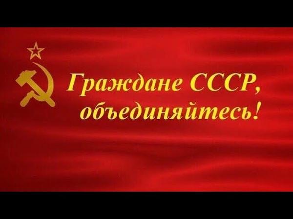 Не нарушай присягу СССР