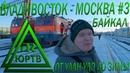 Поезд Владивосток - Москва 3 от Улан-Удэ до Зимы. Вдоль зимнего Байкала! ЮРТВ 2020 484
