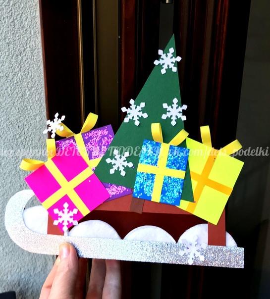 Зимние новогодние поделки - открытка «Саночки с подарками» За шаблонами приглашаю в мой инcmaгрaм на аккаунт