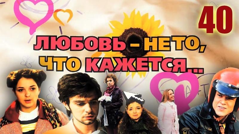 Любовь не то что кажется 40 серия 2009