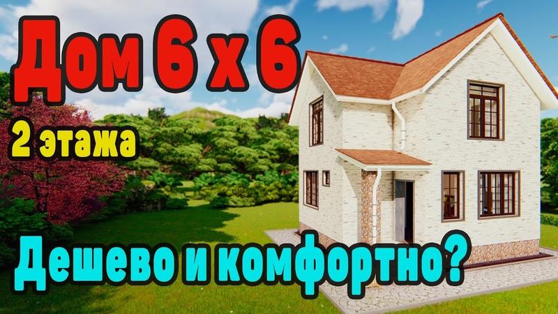 Проект дома 6х6 метров два этажа Проекта для каркасника или газобетона