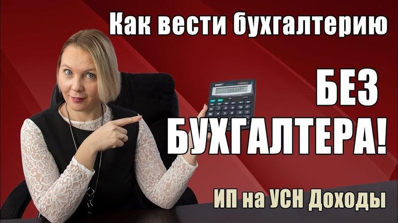 Как вести бухгалтерию без бухгалтера Инструкция для ИП на упрощенке УСН доходы