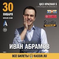 Логотип Иван Абрамов | Краснодар | 30 января