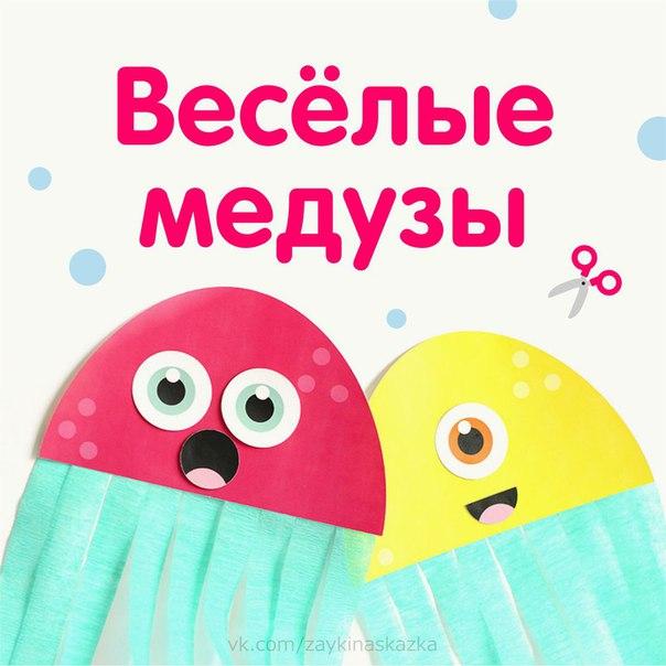 ВЕСЁЛЫЕ МЕДУЗЫ Поделка из бумагиУ красавицы-медузыТак прелестны карапузы.Только их медуза-матьПросит на руки не брать.Не послушаешь, возьмёшь Все ладошки