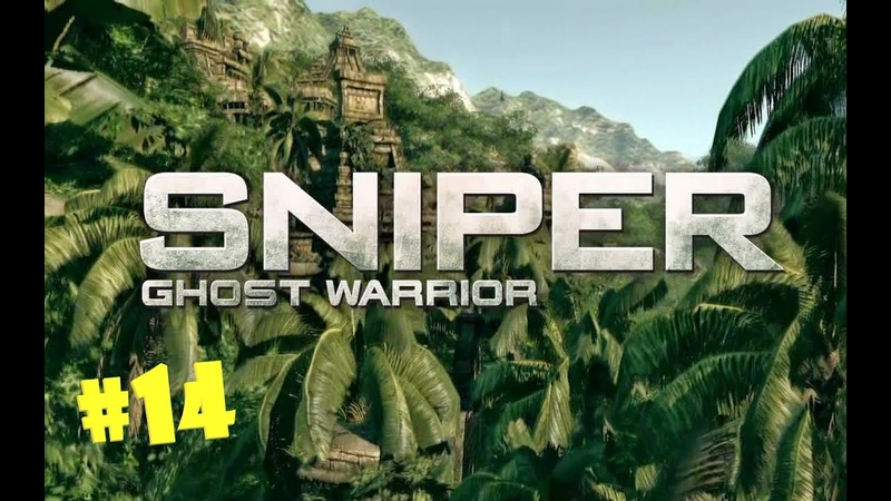 Sniper Ghost Warrior 14 (Решающий бой) Без комментариев