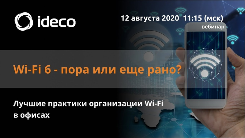 Best practices организации Wi Fi в офисах Wi Fi 6 пора или еще рано