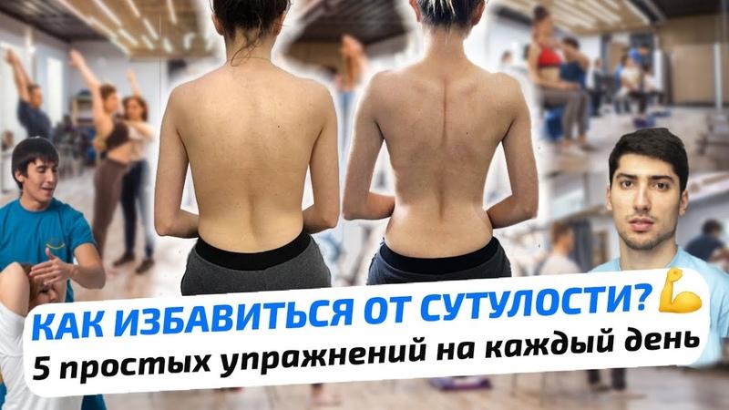 Как избавиться от сутулости 5 простых упражнений на каждый день Гимнастика айкуне