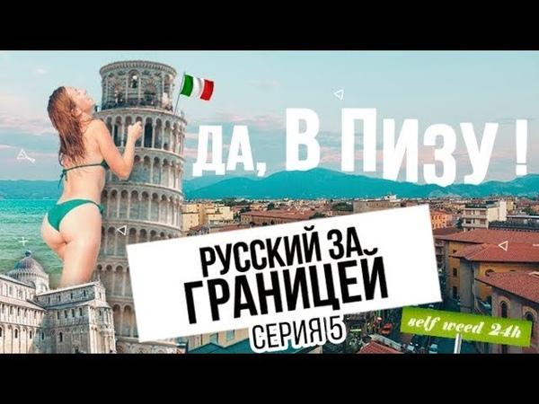 Пошёл по Пизе - Италия / Море / Отличие итальянцев от русских - Русский за границей, серия 5
