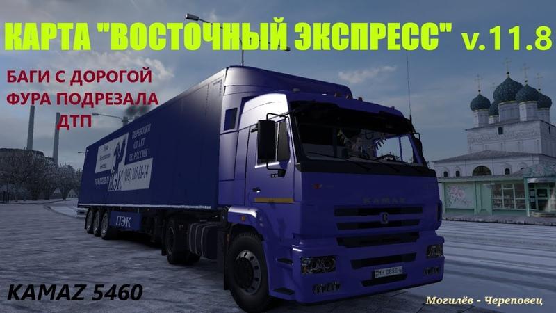 КАРТА ВОСТОЧНЫЙ ЭКСПРЕСС БАГИ С ДОРОГОЙ КАМАЗ 5460 ETS 2 [1.39]