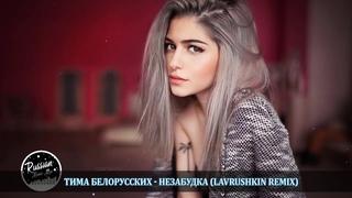 ХИТЫ 2019 🎉 ЛУЧШИХ ПЕСЕН 2018 2019 ГОДА (Russian & Ukrainian Music) 🎁 МУЗЫКА 2019