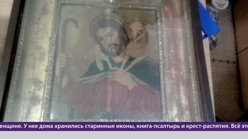 Покусился на святое У набожной женщины вор стащил старинные иконы распятие и псалтырь