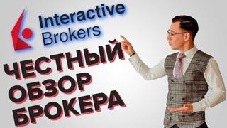 Interactive Brokers. Стоит ли пользоваться услугами брокера?