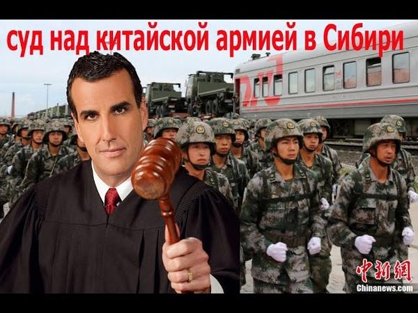 Третий суд над китайской армией в Сибире иск к Министерству обороны