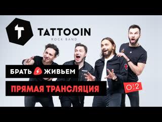 LIVE: TattooIN - Брать живьём на о2тв