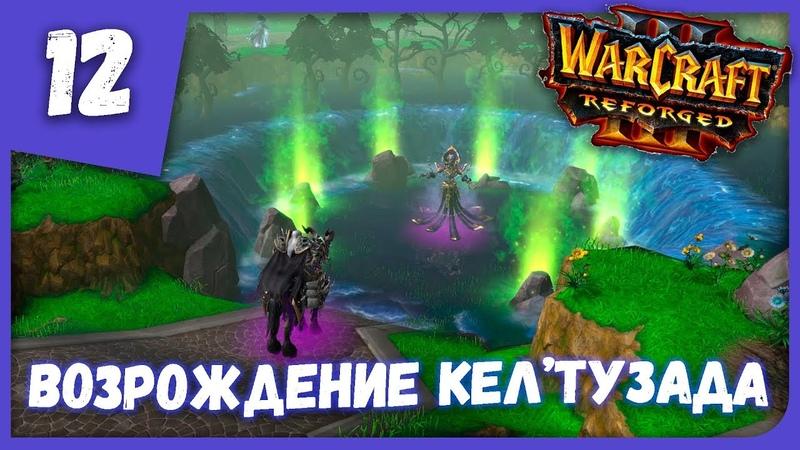 ВОЗРОЖДЕНИЕ КЕЛ'ТУЗАДА ОБНОВЛЕННАЯ МИССИЯ ► Warcraft III Reforged 12 Прохождение