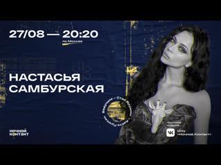 Настасья Самбурская в гостях шоу «Ночной Контакт» (18+)