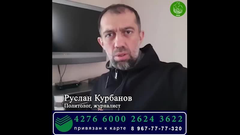 Акция Фонда Леки лезгияр лезгины