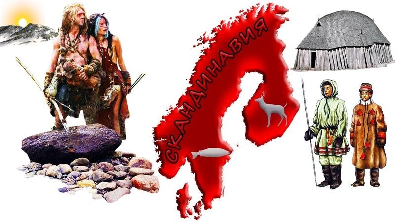 Скандинавия история и интересные факты о первом заселении древними людьми после ледникового периода