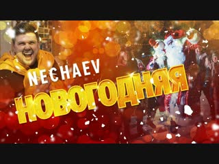 Премьера клипа! NECHAEV (НЕЧАЕВ) - Новогодняя ()