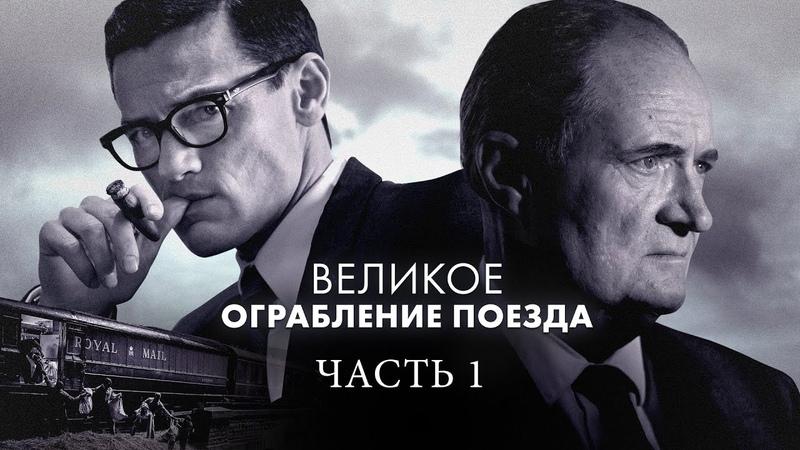 Великое ограбление поезда 1 Часть Фильм 2013 Криминал биография