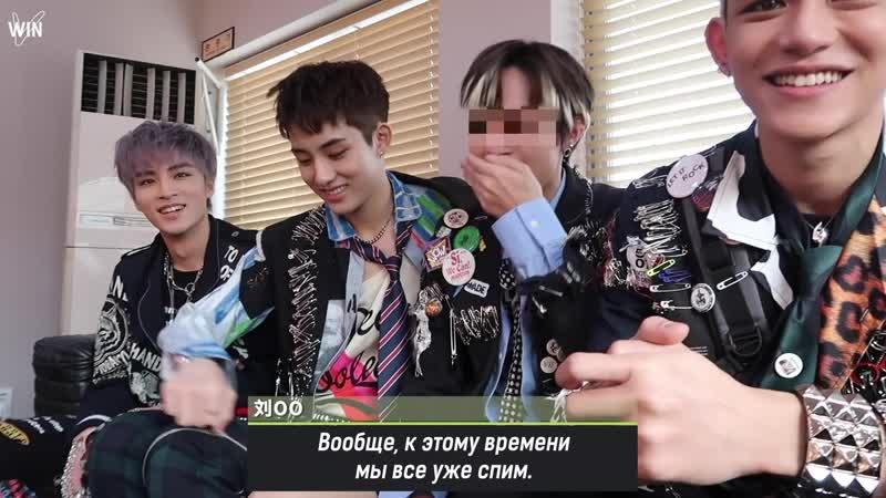 Rus sub 03 07 20 WayV log О чём беседуют WayV в перерыве👂🏻👀👂🏻