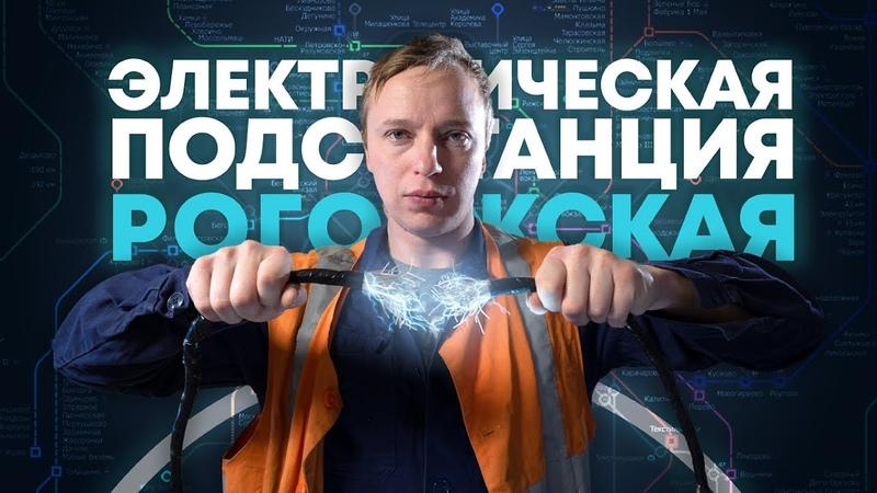 Москва. Заброшенная тяговая подстанция РЖД - Рогожская. Сталк с МШ