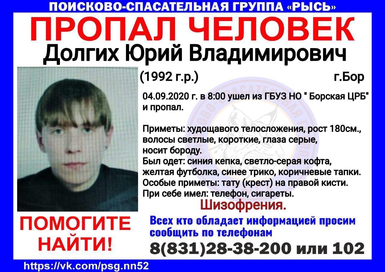 Долгих Юрий Владимирович