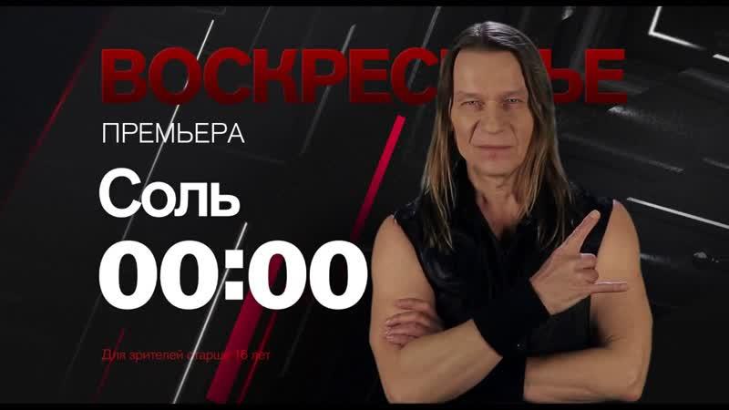 Соль от 07052017 - Группа Кипелов Полная версия программы Захара Прилепина Соль на Рен-ТВ