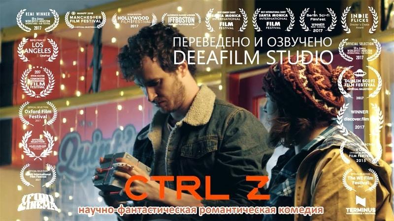 «CTRL Z» | 4K | Озвучка DeeaFilm
