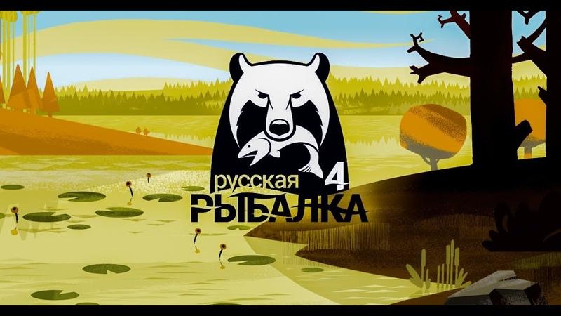 Русская Рыбалка 4 Russian Fishing 4 Фармим серебро готовимся к Тунгуске 8