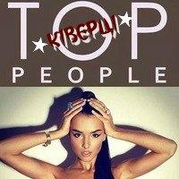 ★Top people ★ Ківерці ★