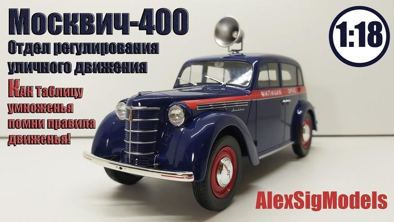 118 Москвич 400-420 Милиция ОРУД 1954 118 PSMI-Scale