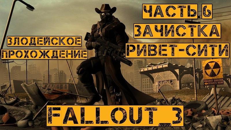 Fallout 3 прохождение за злодея bad karma Часть 6 Зачистка Ривет Сити