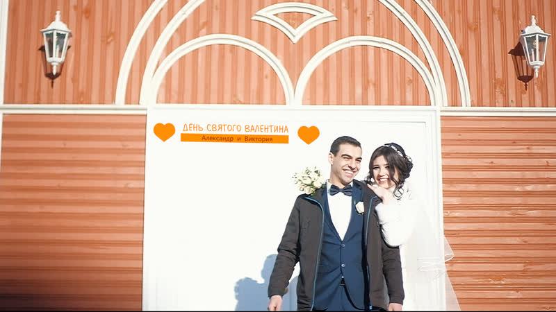 День Влюбленных   Александр и Виктория