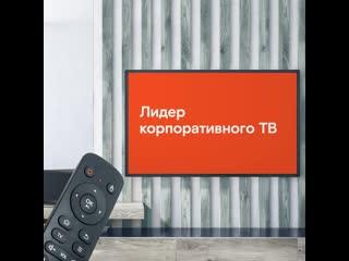 Ростелеком стал лидером в сегменте корпоративного телевидения!