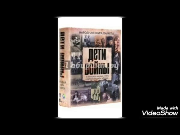Видео он лайн чтения Дети герои Великой Отечественной войны