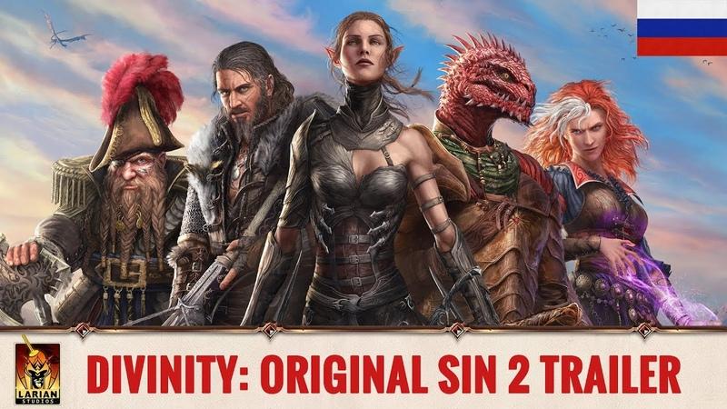 Divinity Original Sin 2 Трейлер на русском