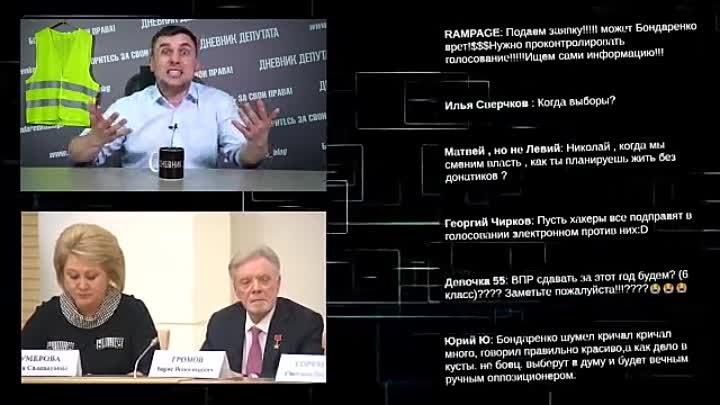 Н Бондаренко Участвовать в плебисците призывают провокаторы Бойкот путинским поправкам в Конституцию