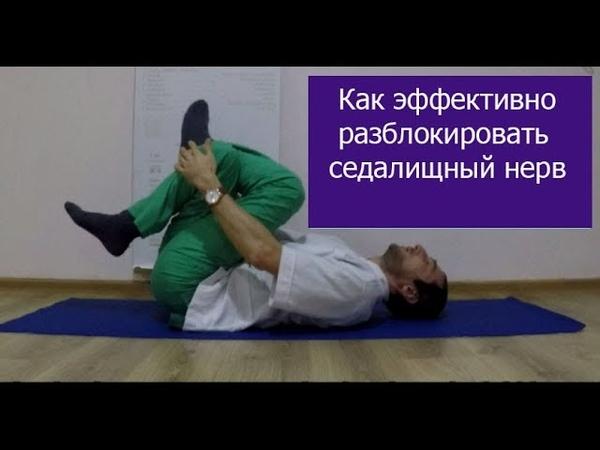 Седалищный нерв лечение Как снять прострел и боль в ноге Одна растяжка всего по 2 минуты в день