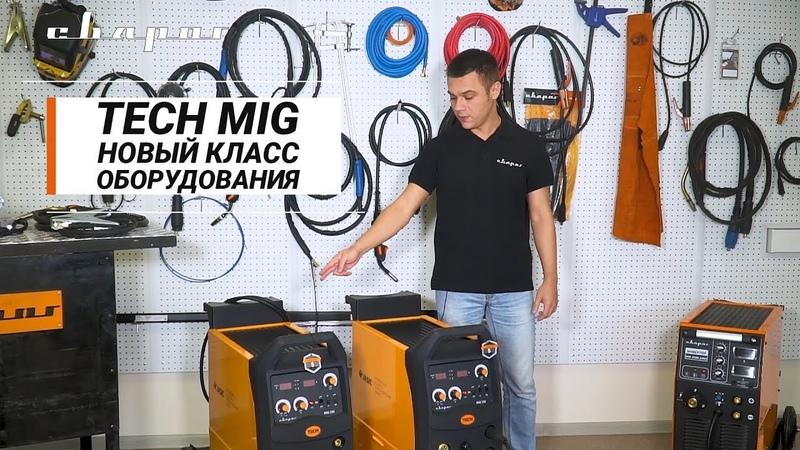 Сварочные инверторы серии TECH MIG 250 и 350 с интеллектуальной системой управления